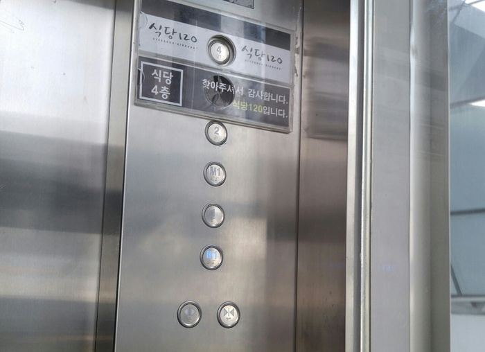 엘리베이터 버튼 모습