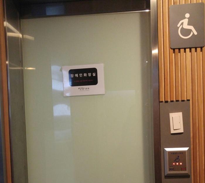 장애인 화장실 자동문 모습